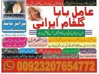 world famous astrology 00923207654772 baba irani