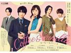 Japanese Drama - Coffee & Vanilla - Eng Sub Complete Series DVD