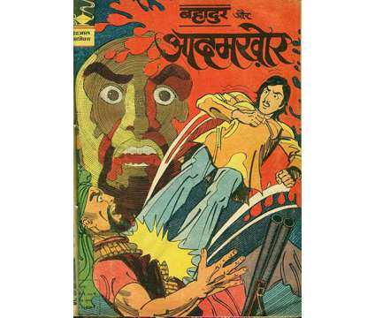 Comics - is a Books & Magazines for Sale in Vadodara GJ