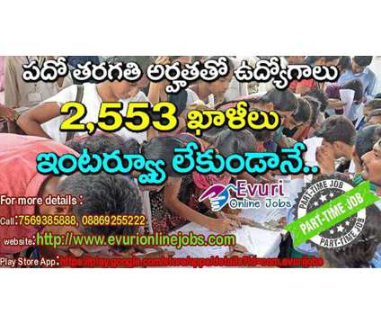Home Based Jobs is a Part Time Work from Home in Customer Service Job at Evuri Online Jobs in Hyderabad AP